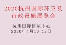 2020杭州国际环卫及市政设施展览会