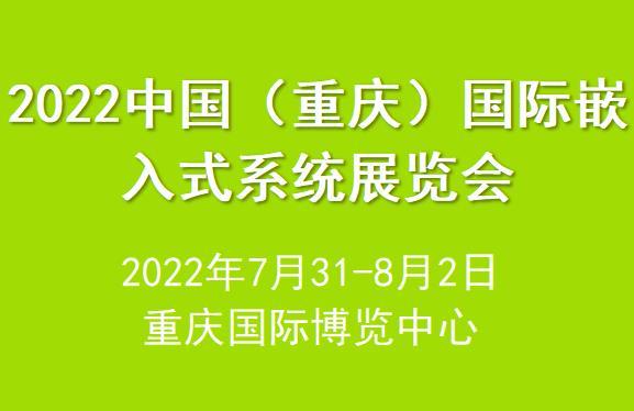 2022中国(重庆)国际嵌入式系统展览会