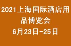 2021上海国际酒店用品博览会