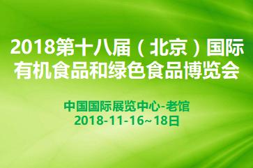 2018第十八届(北京)国际有机食品和绿色食品博览会