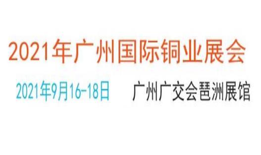 2021年广州国际铜业展览会