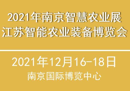 2021年南京智慧农业展•江苏智能农业装备博览会