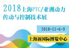 2018上海PTC/亚洲动力传动与控制技术展