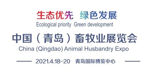 2021中国(青岛)畜牧展览会