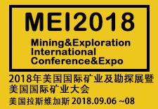 2018年美国国际矿业及勘探展暨美国国际矿业大会