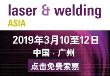 2019广州国际激光及焊接工业展览会