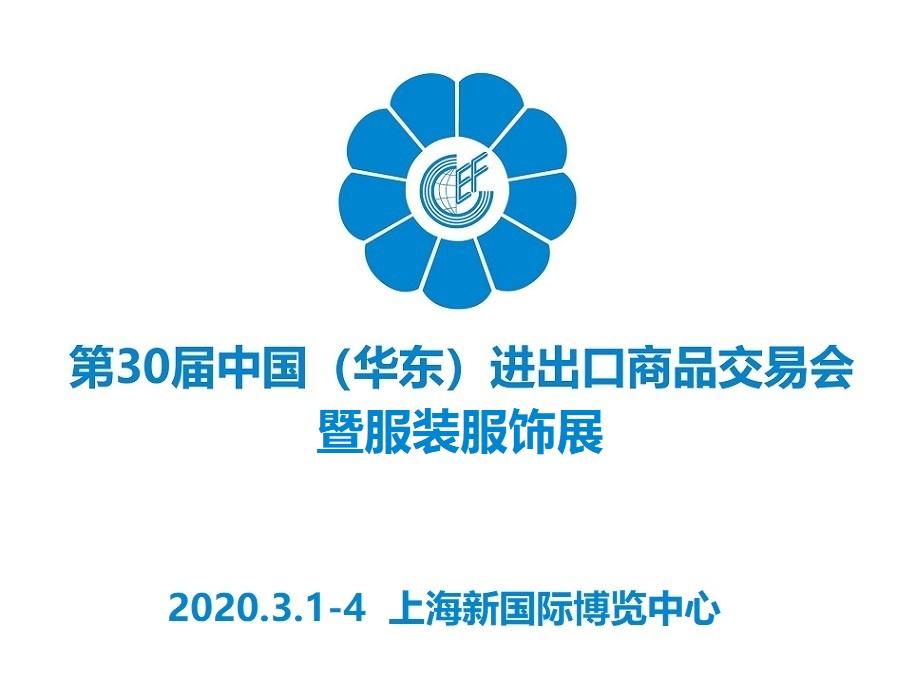 2020华交会暨服装服饰及面料展会