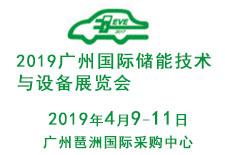 2019广州国际储能技术与设备展览会