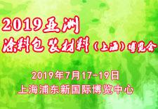 2019亚洲涂料包装材料(上海)博览会