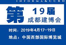 2019成都卫浴设施展览会