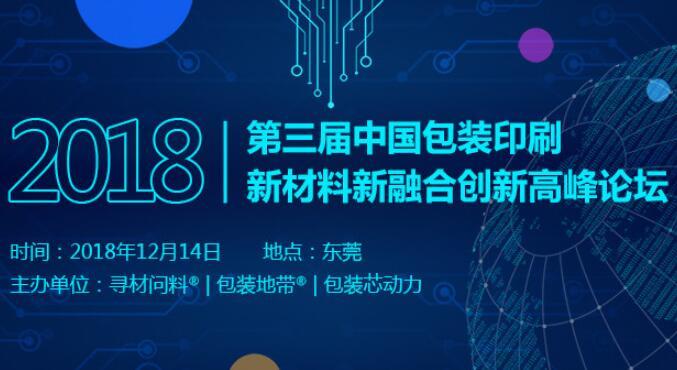 2018第三届中国包装印刷新材料新融合创新高峰论坛(东莞)