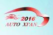 2016第七届中国西安国际汽车展览会