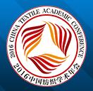 2016中国纺织学术年会
