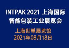 INTPAK 2021 上海国际智能包装工业展览会