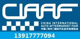 2021年郑州国际汽车后市场博览会CIAAF