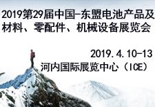 2019第29届中国-东盟电池产品及材料、零配件、机械设备展览会