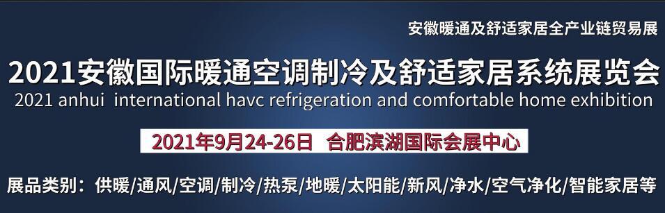 2021安徽国际暖通空调制冷及舒适家居系统展览会