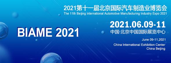 2021第十一届北京汽车制造展