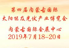 第四届内蒙古国际太阳能及光伏产业博览会
