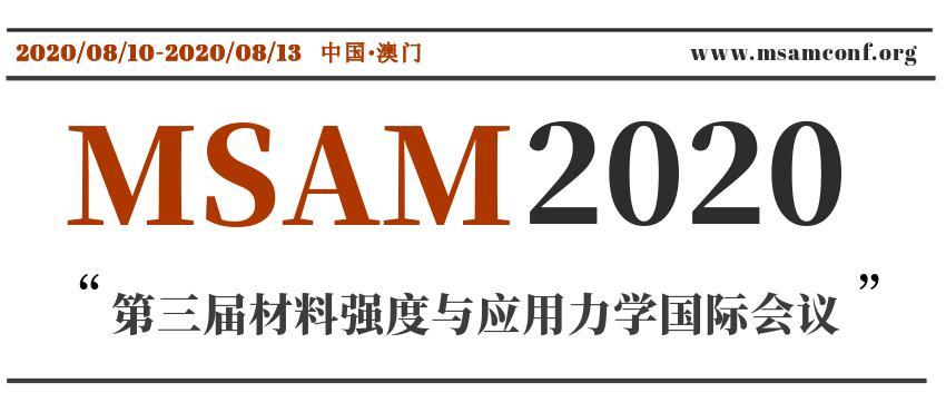 第三届材料强度和应用力学国际会 (MSAM2020)