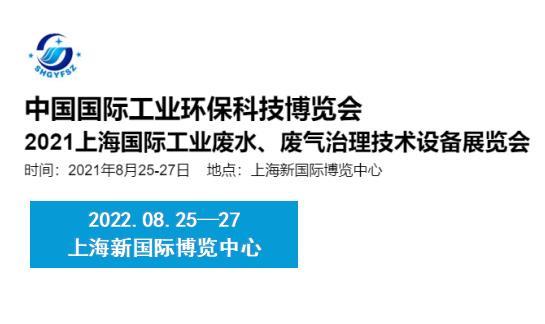 2021上海国际工业废水、废气治理技术设备展览会