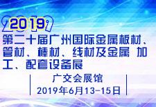 第二十届广州国际金属板材、管材、棒材、线材及金属 加工、配套设备展