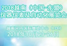2018越南(中国-东盟)仪器仪表及自动化展览会