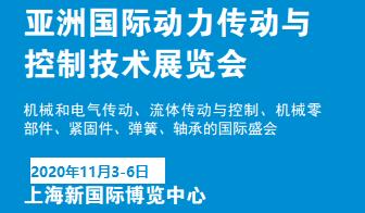 2020年第25届亚洲国际动力传动与控制技术展览会|上海PTC
