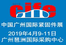 CIFE 2019中国广州新濠天地娱乐赌场紧固件展览会