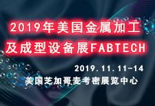 2019年美国金属加工及成型设备展FABTECH