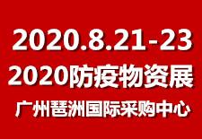 2020(广东)国际防疫物资全球采购博览会