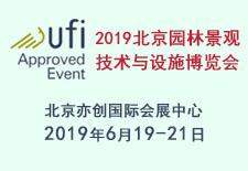 2019北京园林景观技术与设施博览会