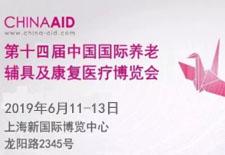 第十四届中国国际养老、辅具及康复医疗博览会