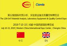 第12届国际材料工艺设备、分析测试、科学器材及实验室设备展览会