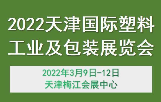 2022天津国际塑料工业及包装展览会