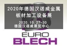 2020年德国汉诺威金属板材加工设备展EUROBLECH