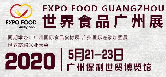2020中国广州国际食品饮料展览会