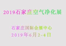 2019石家庄空气净化展