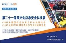 2019深圳国际应急与安全科技展
