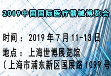 2019中国国际医疗器械博览会