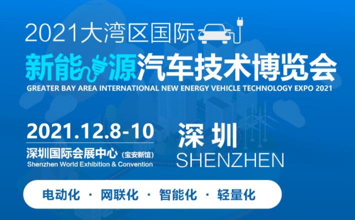 2021大湾区国际新能源汽车技术博览会