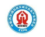 2017中国(西安)国际防灾减灾应急产业博览会