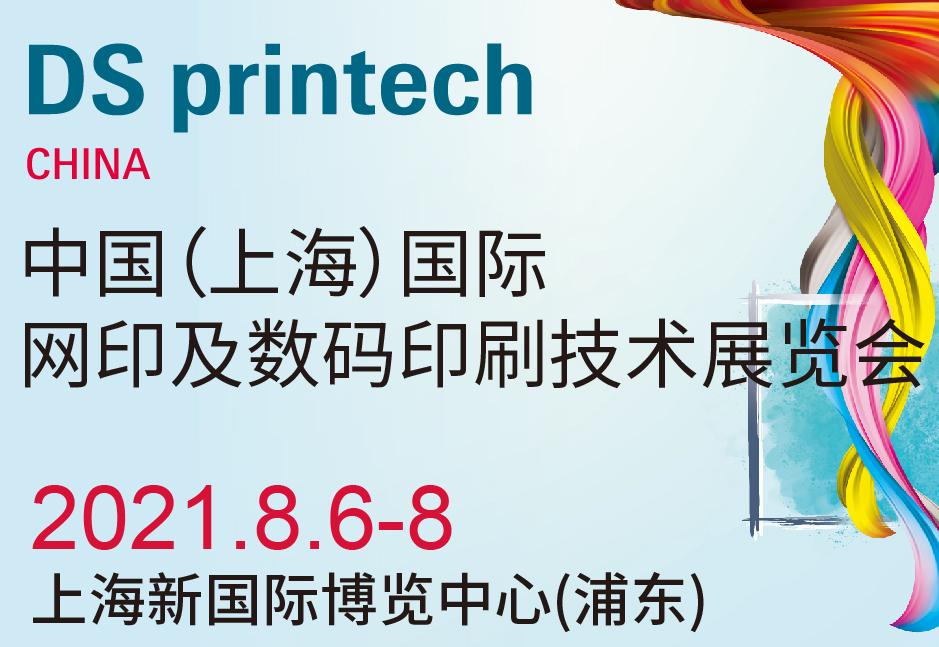 2021中国(上海)国际网印及数码印刷技术展览会