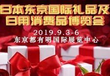 日本东京国际礼品及日用消费品博览会