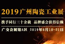 2019中国国际陶瓷工业技术与产品展览会