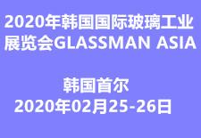 2020年韩国国际玻璃工业展览会GLASSMAN ASIA