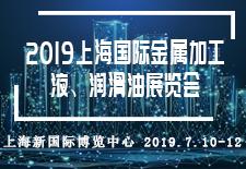 2019上海国际金属加工液、润滑油展览会