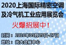 2020上海国际精密空调及冷气机工业应用展览会