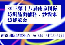 2018第十八届南京国际纺织品面辅料、纱线家纺博览会