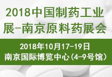 2018中国制药工业展-南京原料药展会
